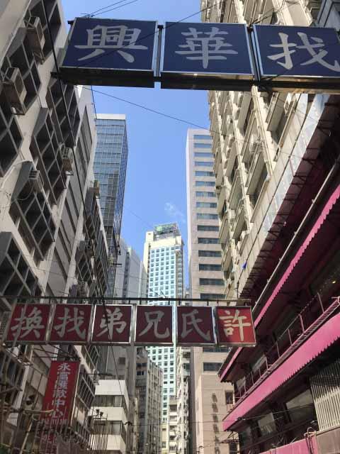 台湾と香港の繁体字も違う
