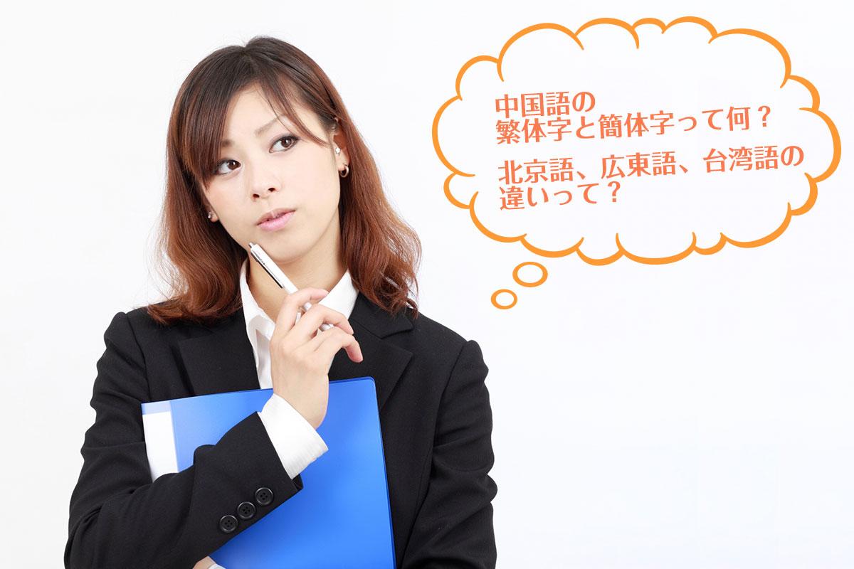 中国語繁体字と簡体字の翻訳