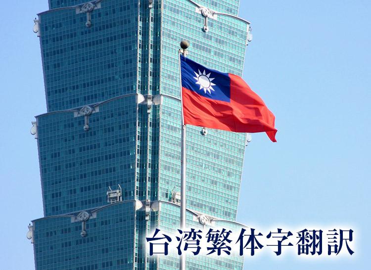 台湾繁体字の翻訳