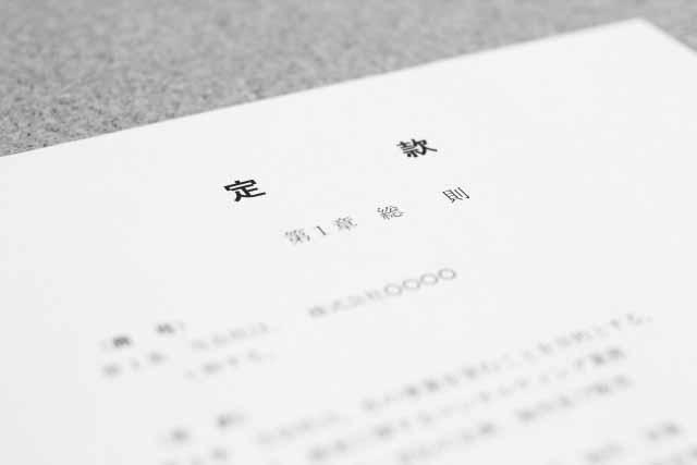 定款の英語翻訳について、その目的と主な翻訳例を解説