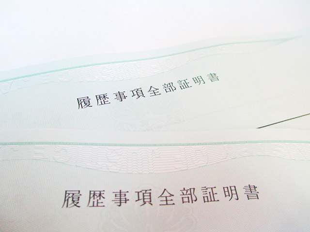 登記簿謄本の翻訳について