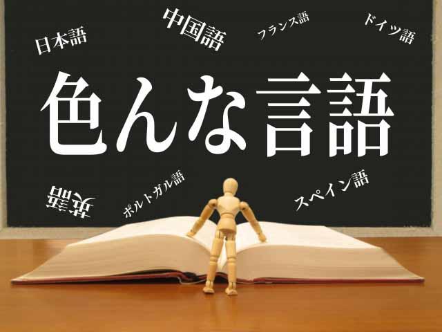 インバウンド対策の多言語翻訳