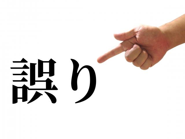 中国語を和訳する際の誤訳とは