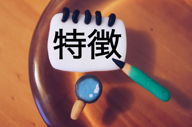 中国語の特徴とは