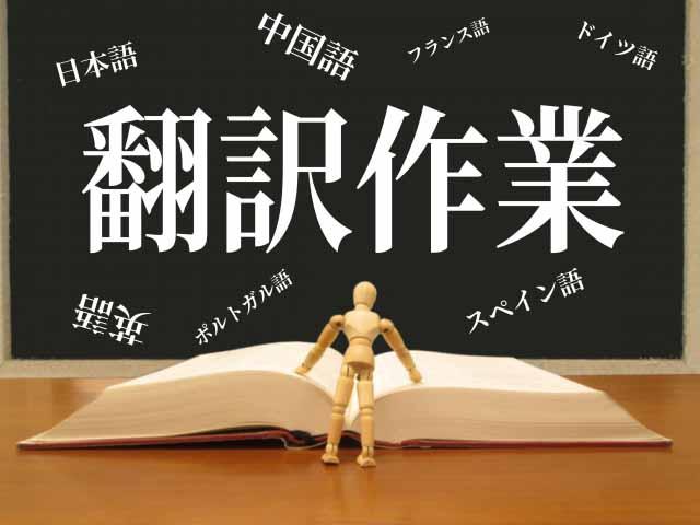 英語・中国語などのプロ翻訳会社