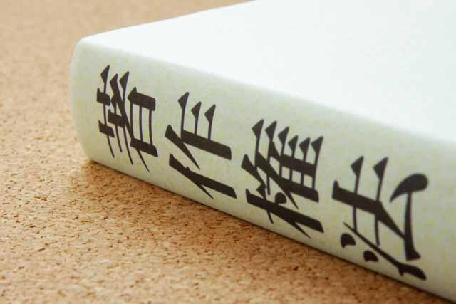 翻訳物の二次的著作権