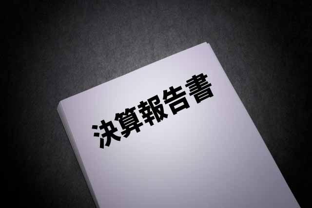 決算書は企業の重要書類。信頼できる翻訳会社に依頼しよう!