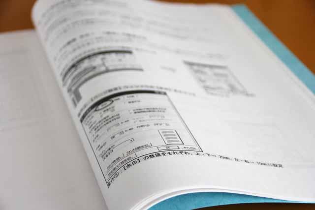 作業手順書とは?