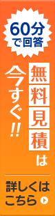 翻訳見積もり依頼・お問合わせ