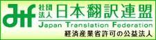 加盟団体 │ 日本翻訳連盟(JTF)