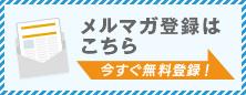 中国語翻訳会社のメールマガジン登録