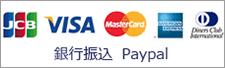 支払い方法(銀行振込・クレジット決済・Paypal)