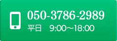 タップでお電話050-3786-2989