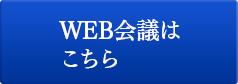 中国語翻訳 WEB会議・打ち合わせ