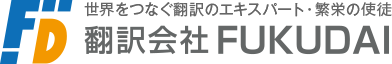 Chinese translation company FUKUDAI