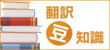 翻訳豆知識